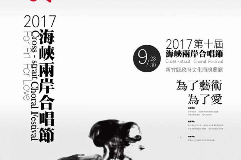 黃國昌在臉書上發文痛批新竹縣政府,表示強迫學生參加兩岸合唱節真的太離譜,新竹縣政府事後表示並非強迫,只是鼓勵。(取自黃國昌臉書)