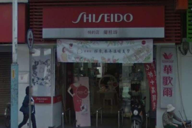 台灣資生堂創辦人李進枝於24日辭世,享壽98歲。資生堂在台化妝品市佔率達25%,特約店遍佈大街小巷。(取自資生堂官網)(取自Google Map)