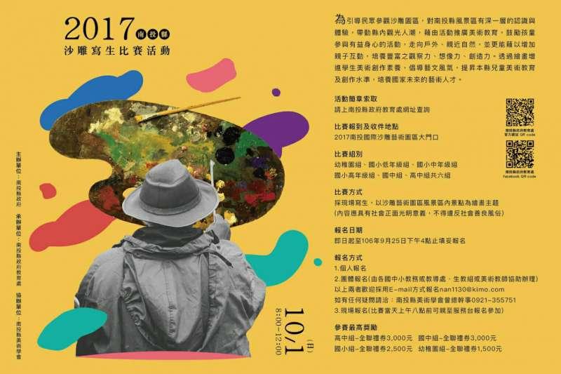 南投縣府10月1日舉行沙雕寫生比賽。(圖/南投縣政府提供)