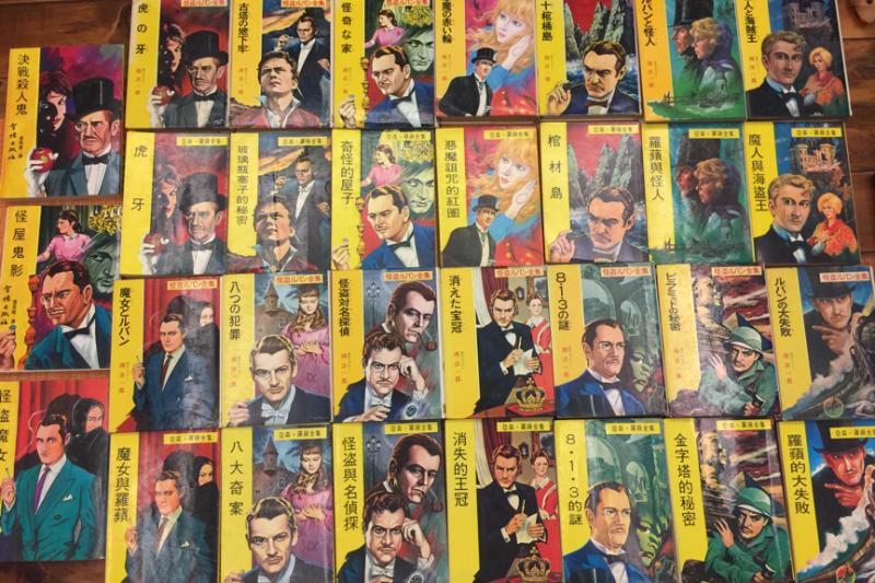小學時圖書館最熱門的黃皮亞森羅蘋,是大家津津樂道的童年回憶,沒想到背後還有這麼多翻譯趣事。(圖/作者提供)