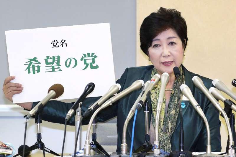 東京都知事小池百合子宣布「希望之黨」正式成立。(美聯社)