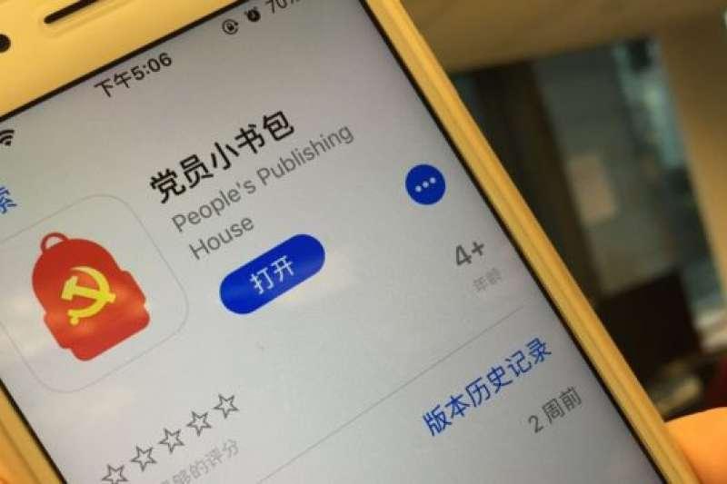 由人民出版社搭建的APP「黨員小書包」。(BBC中文網)