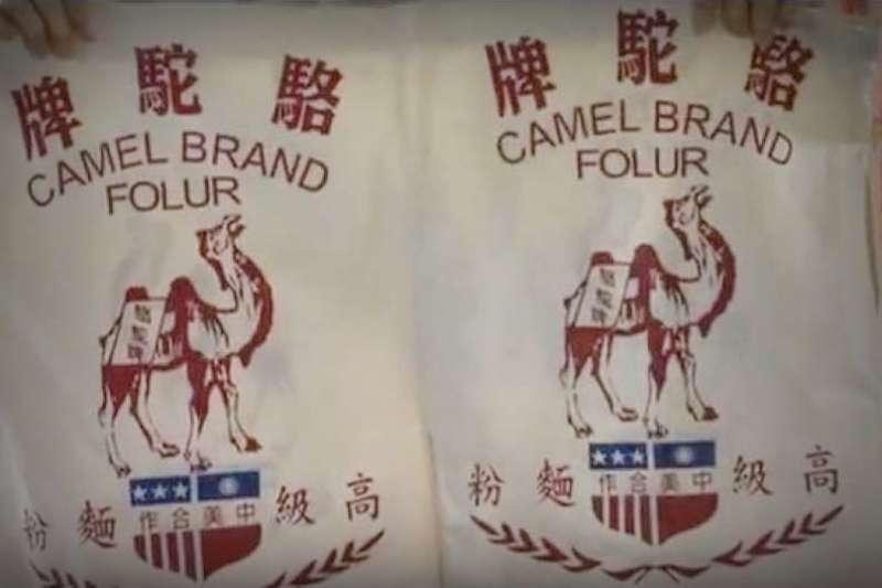 麵粉袋內褲見證著台灣的一段歷史。(圖/ imocha imocha@youtube)