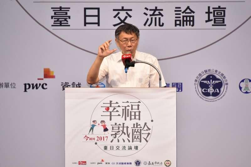 台北市長柯文哲出席「2017台日交流幸福熟齡論壇」提到,政策需要實驗,但外界不允許,導致政治改革的速度也相對變慢。(取自台北市政府)