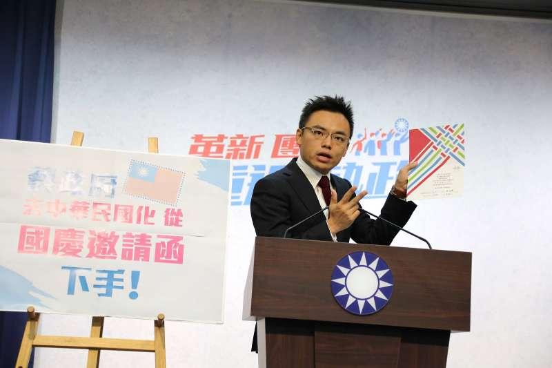 國民黨文傳會發言人洪孟楷批評國慶邀請函竟不見國旗。(文傳會提供)