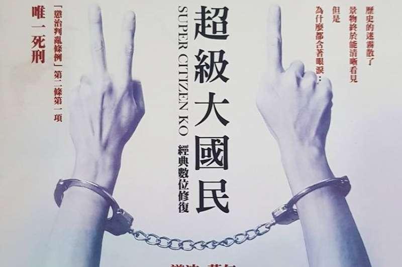1995年出品的經典電影「超級大國民」,描述白色恐怖受難者的故事,時至今日仍深具時代意義。(圖/超級大國民 數位修復版臉書粉專)