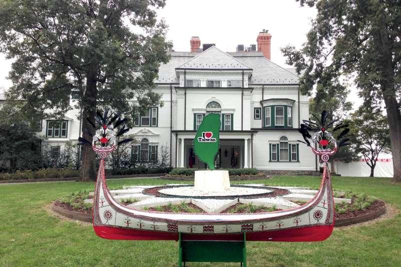 20171004-為慶祝我國駐美代表處使用雙橡園80週年,特別進行美化工程,綠色「我愛台灣」立在國徽上,前方放置蘭嶼達悟族的拼板舟,凸顯台灣特色。(外交部提供)