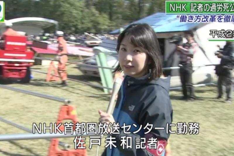 被判定過勞死的NHK記者佐戸未和。