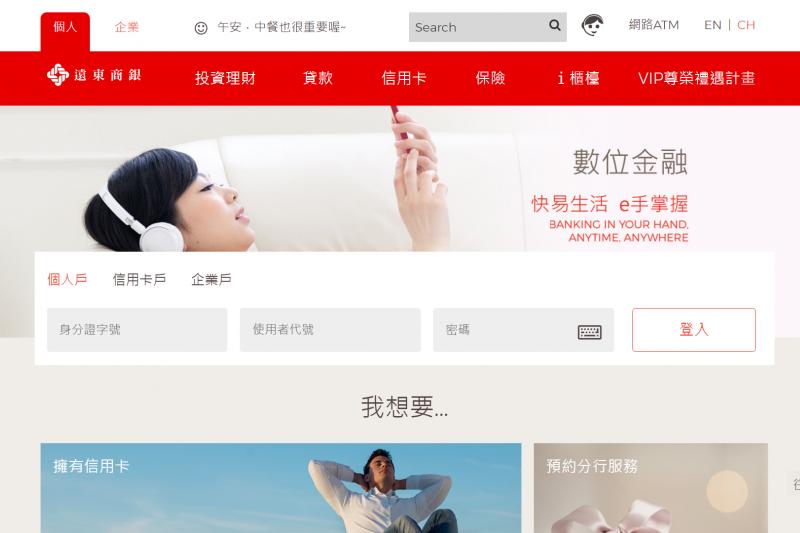 遠東國際商業銀行網站(遠東國際商業銀行網站)