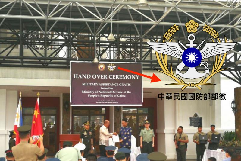 中國國防部日前捐贈戰鬥器材給菲律賓軍方,但菲方在捐贈儀式的背景布條上,印的是中華民國國防部部徽,遭中國駐菲使館抗議。