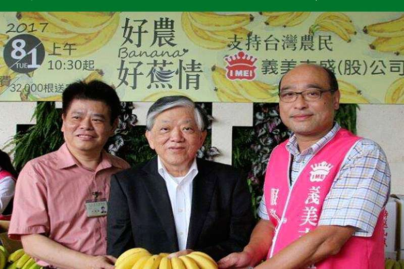 義美食品總經理高志明(中)要求該公司研究室檢測分別檢測香蕉皮及香蕉肉的鉀-40天然幅射量,強調多數鉀-40都集中在香蕉皮,藉此為蕉農請命。(義美食品提供)