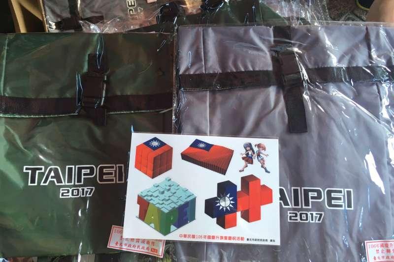 2017-10-10-中華民國106年度國慶日,台北市政府自行於府前舉辦升旗典禮,今年發送的嗡嗡包有兩款,及國旗貼紙。(王彥喬攝)