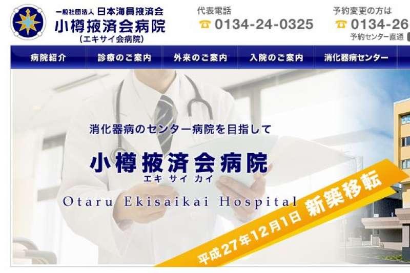 日本北海道小樽掖濟醫院傳出醫檢師過勞自殺事件。(翻攝醫院官網)