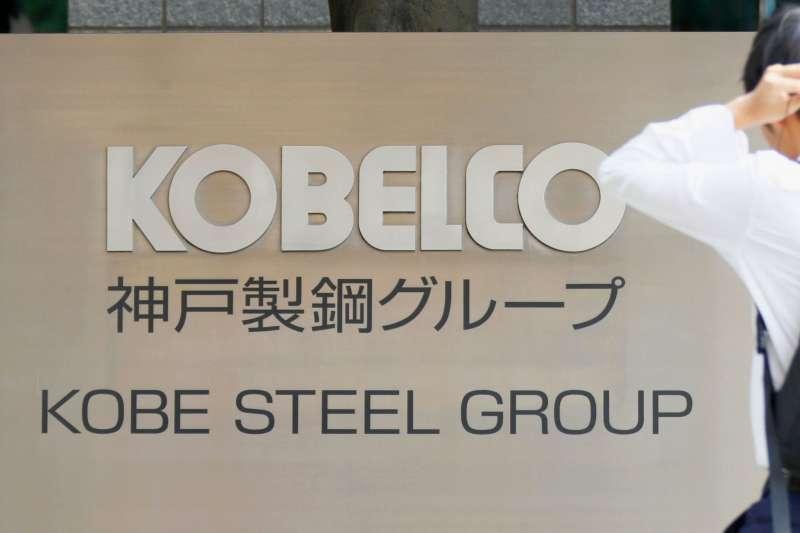 日本神戶製鋼所承認篡改部分零部件的品管數據,重創日本製造信譽(AP)