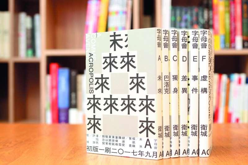 字母會橫跨5年的寫作,集結成冊。(郭晉瑋攝)
