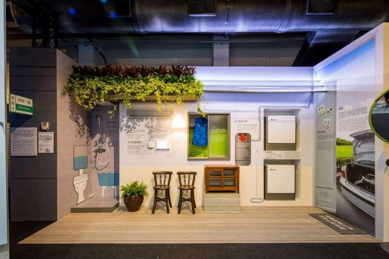 減碳達人阿乾一家四口年電費5,000元的節電妙方,於「綠築跡 - 台達綠建築展」完整呈現。(圖/台達提供)