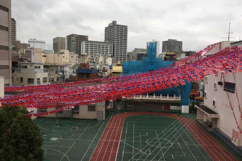 橫濱中華學院校園內旗海飛揚。(魏嘉瑀攝)