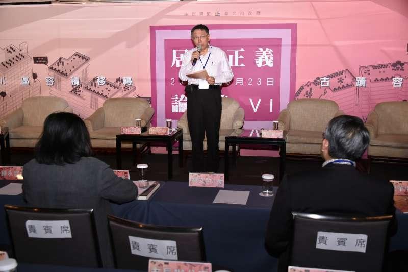 台北市長柯文哲參加台北市政府舉辦的居住正義論壇。(台北市政府提供)