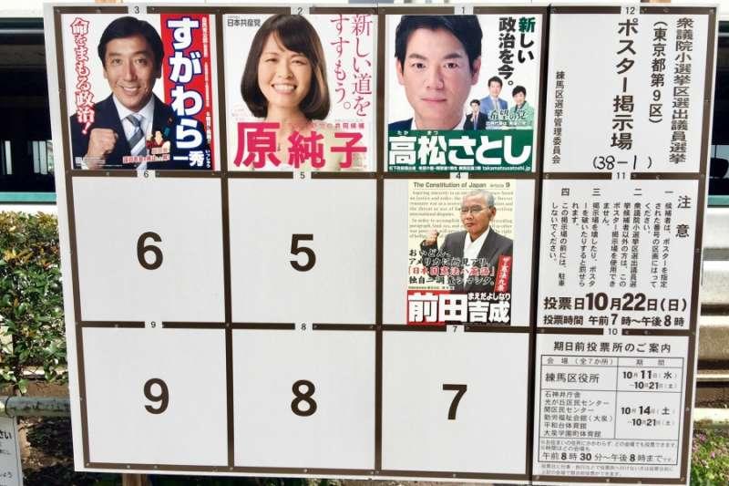 日本選舉期間,路邊架設的宣傳海報張貼牆。(圖/ 作者提供)