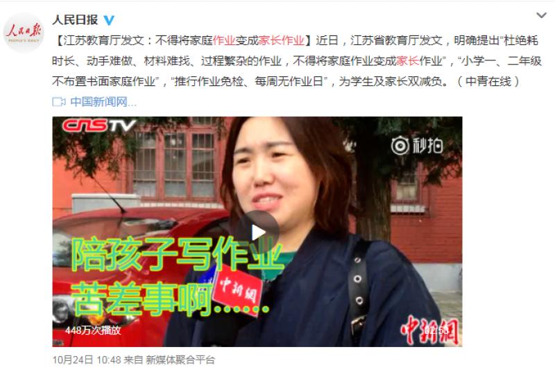 中國學童作業壓力大,苦了不少家長,江蘇教育廳頒布新規定減輕作業負擔。(圖/取自微博)