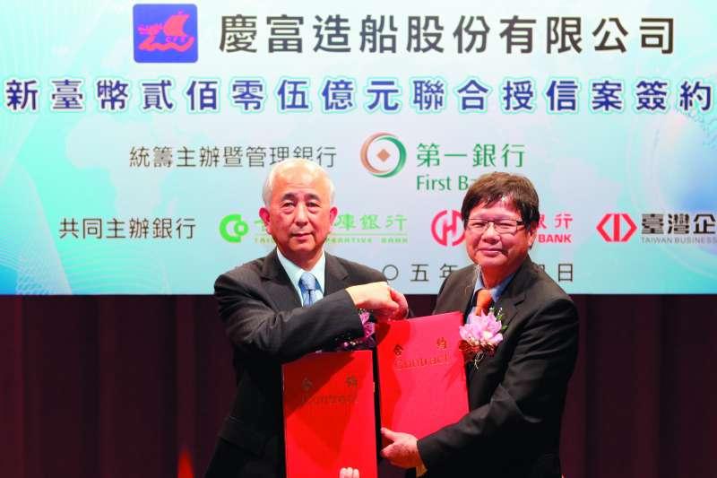 第一銀行董事長蔡慶年(左)與慶富總裁陳慶男(右)簽署獵雷艦205億元聯合授信案。(第一金控提供)