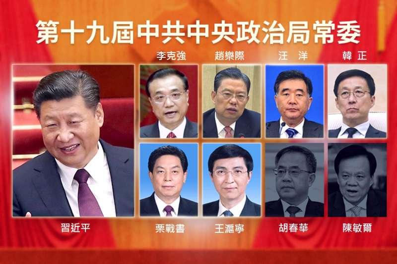 第十九屆中共中央政治局常委。(風傳媒製圖)