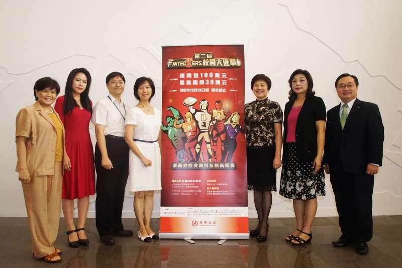 華南Fintech競賽在政大舉辦說明會各長官及貴賓合影(圖/華南金控提供)