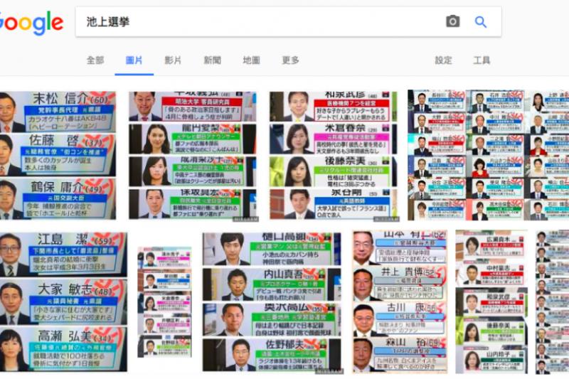 在網路上搜尋「池上選挙」,結果幾乎都是候選人的人物小卡截圖,可見這些「一句介紹」受到熱議的程度。(圖片來源:作者/想想論壇提供)