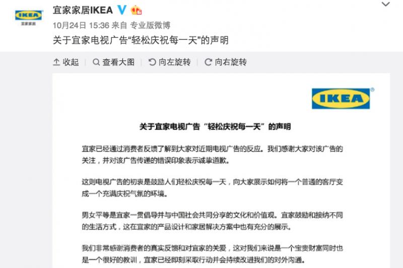 大陸宜家在官方微博上發表道歉聲明。(網路截圖)