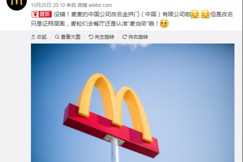 中國麥當勞公司改名「金拱門」。(圖/取自微博)