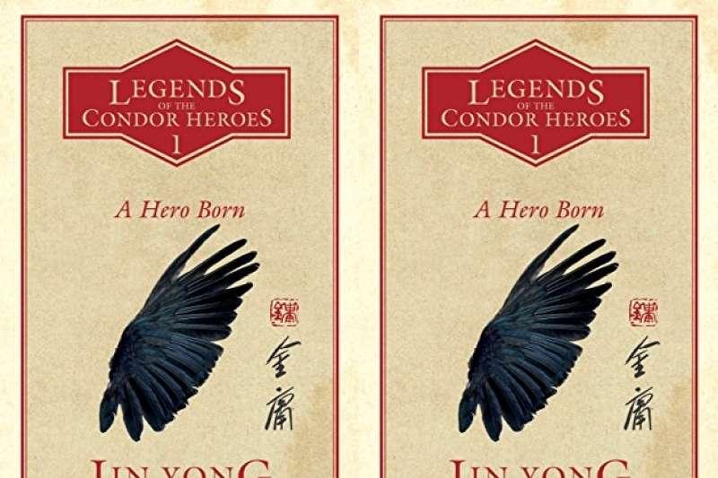 《射雕英雄傳》英譯本《Legends of the Condor Heroes》(Amazon)