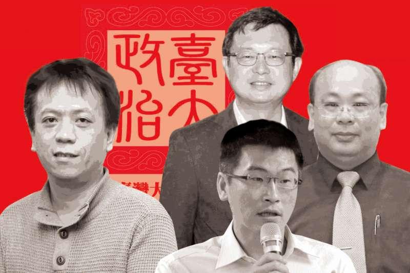 施克和(左)、李退之(上)、梁文傑(下)、陳朝建(右)四個人都是台大政治系畢業。