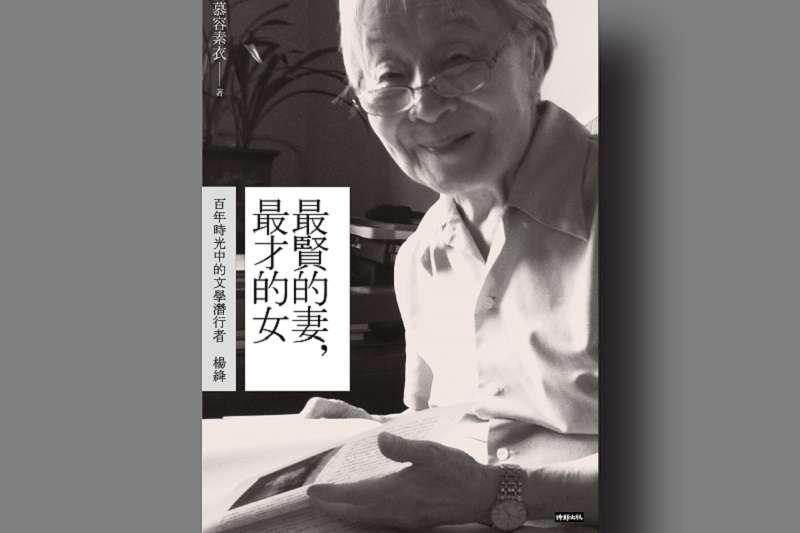 《最賢的妻,最才的女:潛行於百年時光中的文學家楊絳》封面