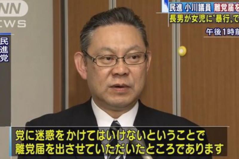 日本民進黨參院幹事長小川勝也長子因涉嫌對女童施暴遭捕。(翻攝影片)