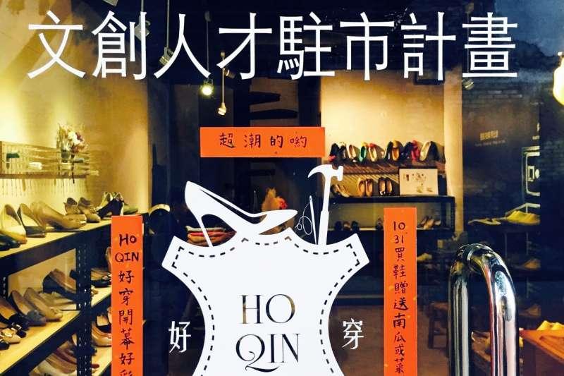 「HoQin 好穿」獲選高雄市文創人才駐市計畫(圖/新零售時代提供)