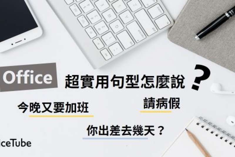 到海外實習或在外商公司上班,生病要請假怎麼說?(圖/VoiceTube)