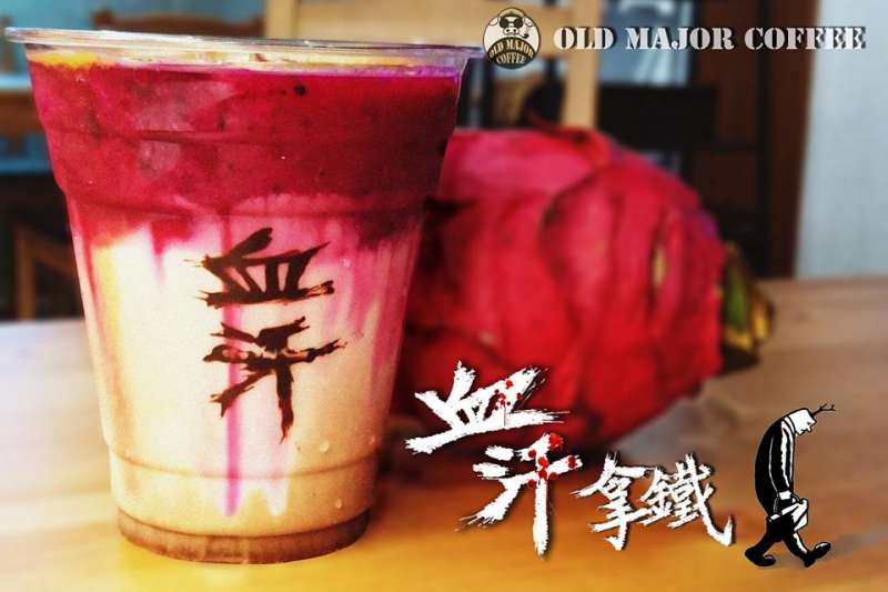 有業者推出血汗拿鐵,諷刺行政院一例一休修法是壓榨勞工。(取自OLD MAJOR Coffee)