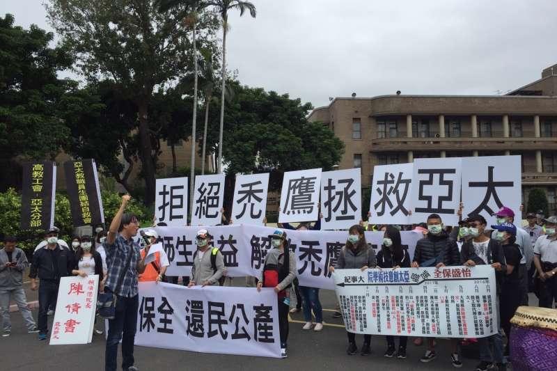 高教工會與亞太師生8日赴行政院抗議。(高教工會提供)