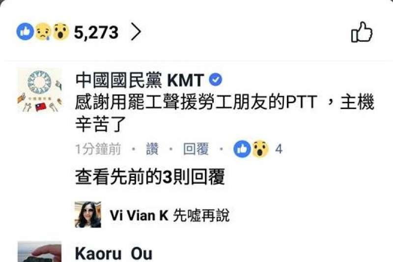 「台大批踢踢實業坊」(PTT)今(9)日再度傳出當機,連國民黨粉專也來留言,但是該留言隨即被刪除。(截自PTT臉書粉絲專頁)
