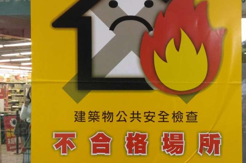 北市百貨賣場週年慶安檢,2家不合格重罰12萬。(台北市建管處提供)