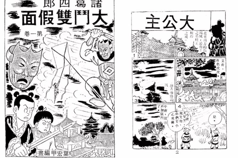 作者指出,今年是諸葛四郎問世六十年,葉宏甲的書籍、手稿多流落在外或灰飛煙滅,但葉宏甲當年的創作空間與工具、用品,仍塵封在屋宇的一隅。(取自童年漫畫)