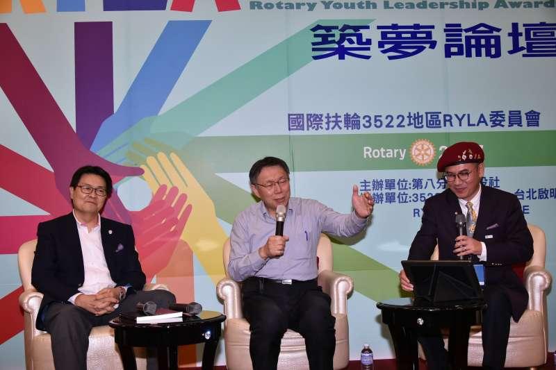 台北市長柯文哲19日下午出席國際扶輪3522地區17-18年度RYLA扶輪青年領袖成長營(北市府)