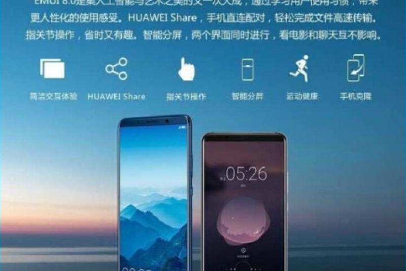 華為mate 10 Pro疑似開發專門服務穆斯林之功能,遭中國網友群起抵制。(圖/取自微博)