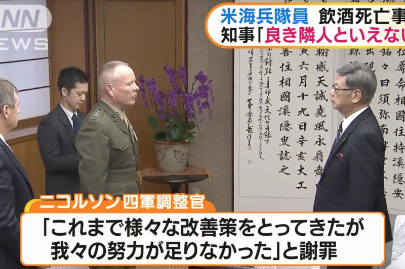 美軍在沖繩的最高指揮官尼克森(Lawrence Nicholson)中將20日拜會沖繩縣知事,並且親自鞠躬道歉。