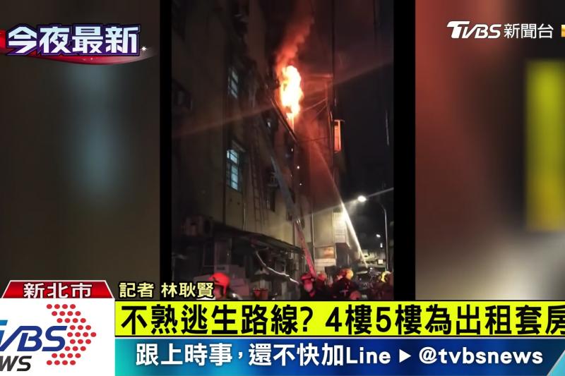 中和一處租屋套房22日晚間發生火警,造成9人死亡2人輕傷。(取自TVBS NEWS@Youtube)