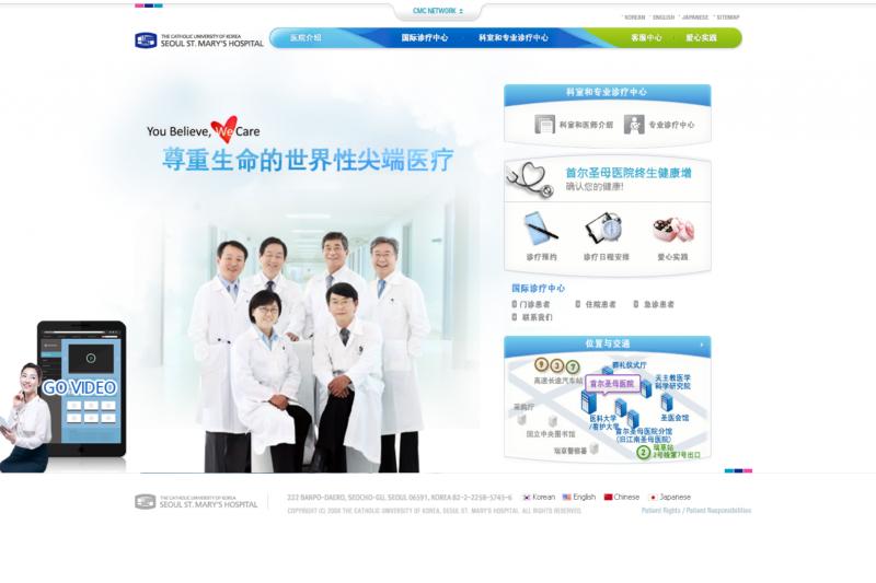 參與南韓「延命治療決定示範事業」的首爾聖母醫院(官網)