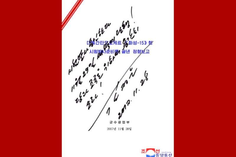 北韓最高領導人金正恩2017年11月28日簽署命令,北韓軍方29日發射新型「火星-15」洲際彈道飛彈(朝中社)