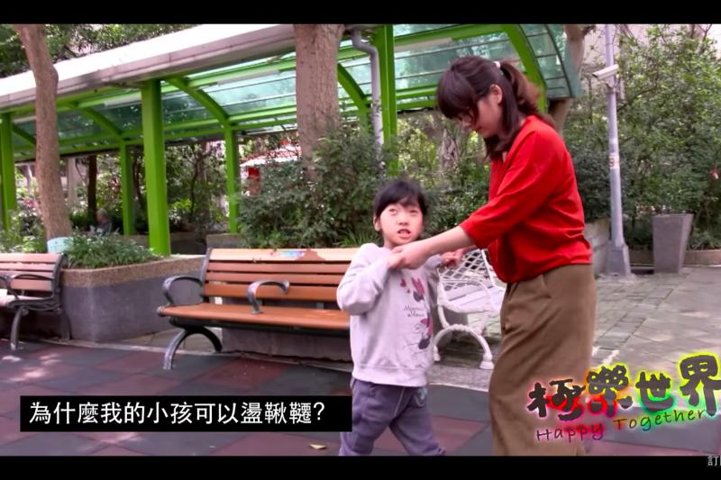 這部紀錄片揭露一則重要訊息:身障兒童需要的不只是「有玩樂的場地」,更包括「跟他人一起玩」,尤其是讓一般兒童與具有特殊需求的兒童能一起享受遊戲的樂趣,陪伴的大人也有休憩的空間。(取自極樂世界Youtube頻道)