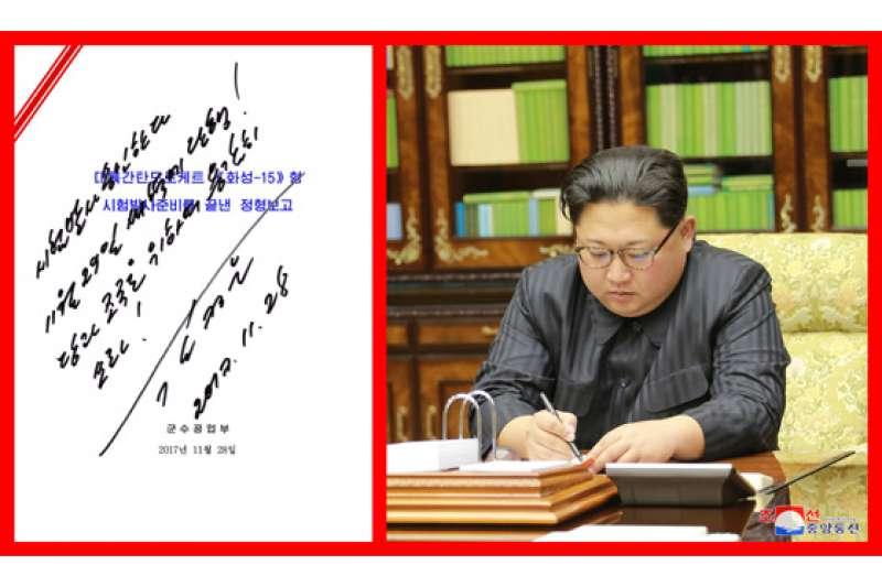 金正恩批准北韓最新型洲際彈道飛彈「火星-15」的試射作業。(勞動新聞)