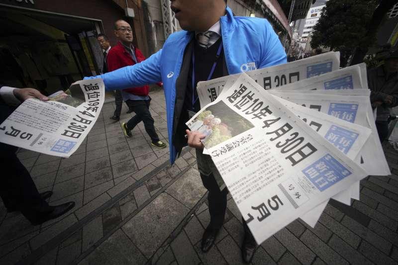 日本媒體紛紛發出快報,報導明仁天皇確定後年4月30日退位的消息。(美聯社)